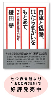 七つ森書館より1,800円(税別)で好評発売中